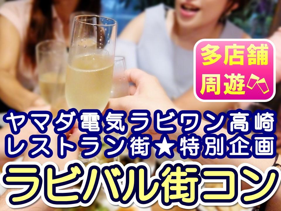 ヤマダ電気ラビワン高崎特別企画『ラビバル街コン』 -