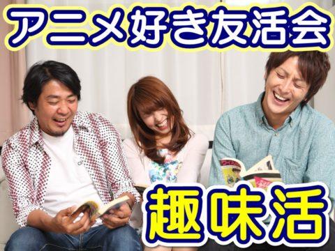 アニメ・マンガ・ゲーム好き趣味活『アニメ好き友活会』