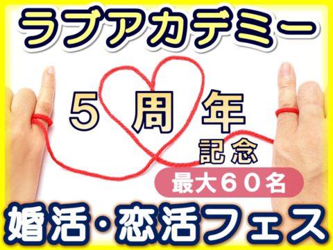 ラブアカデミー5周年記念企画・豪華会場スイーツ付『婚活・恋活フェス』