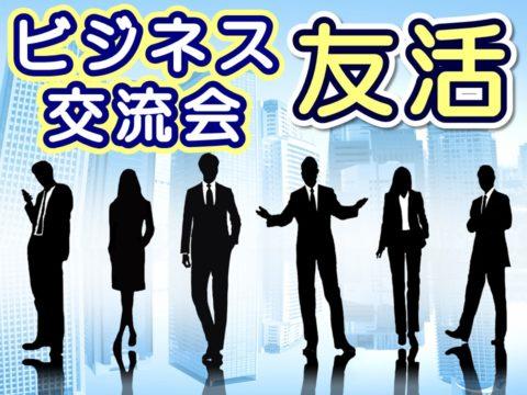 ビジネス繋がりや交流を拡げる為の友活『友活ビジネス交流会』