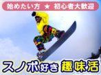 スノーボード好き趣味活『スノボ好き友活会』