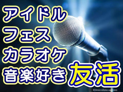 アイドル・音楽・フェス・カラオケ好き友活『趣味活』
