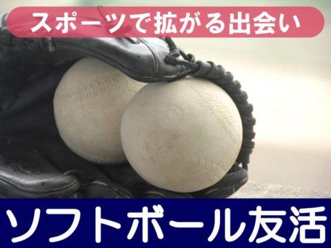 スポーツで爽やかに出会い『友活ソフトボール』