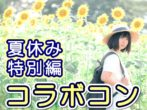 夏休みSP特別共催企画『コラボ街コン』