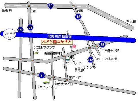 なかさとぶどう園(太田)