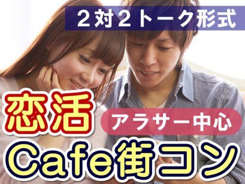 Cafe合コンで出会うアラサー中心の『恋活カフェ街コン』