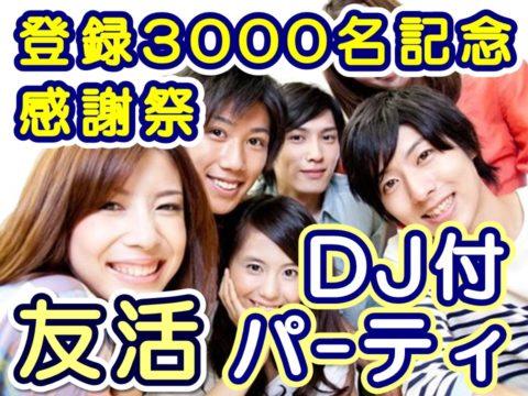 友活LINE@登録3000名記念「DJ付友活パーティ感謝祭」