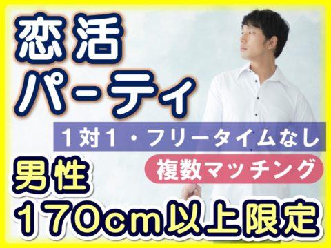 恋活・婚活パーティ「男性170㎝以上限定編」