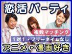 恋活・婚活パーティ「アニメ・マンガ・ゲーム好き編」