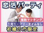 恋活・婚活パーティ「初婚の方限定編」