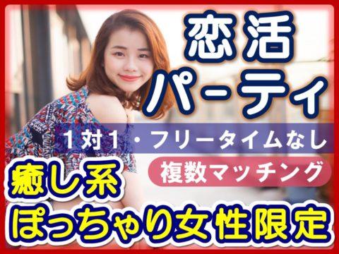 恋活・婚活パーティ「ぽっちゃり系女性限定編」