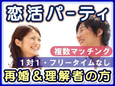 恋活・婚活パーティ「再婚希望者&再婚理解者編」