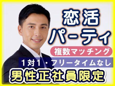 恋活・婚活パーティ「男性正社員限定編」