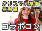 クリスマス準備SP特別共催企画『コラボ街コン』