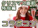 クリスマス直前SP特別共催企画『コラボ街コン』