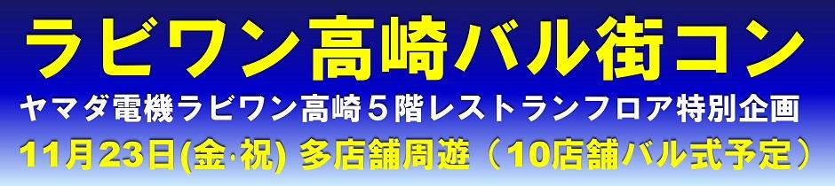 群馬県高崎市・ヤマダ電機特別企画ラビワン高崎バル街コン