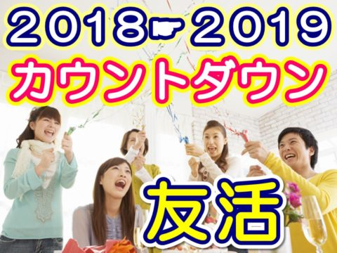 2019年の新年を祝う群馬友活『カウントダウンパーティ2018』