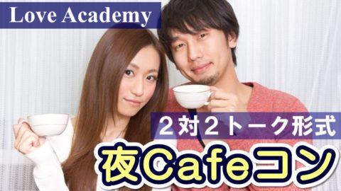 夜Cafeで出会う合コン『夜カフェ街コン』