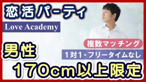 恋活パーティ「男性170㎝以上限定編」