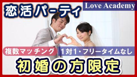 恋活パーティ「初婚の方限定編」