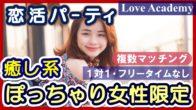 恋活パーティ「癒し系ぽっちゃり系女性限定編」