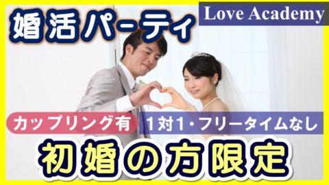 婚活パーティ「初婚の方限定編」