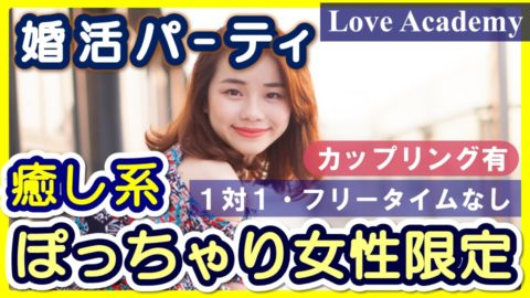 婚活パーティ「癒し系ぽっちゃり系女性限定編」