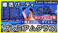 婚活パーティ「プレミアムクラス編」