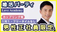婚活パーティ「男性正社員限定編」