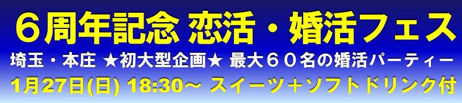 埼玉・本庄★初大型企画★最大60名の婚活パーティー