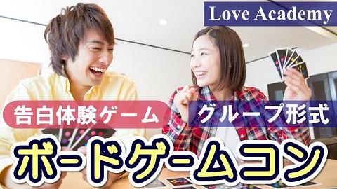 【ボードゲームバー監修】埼玉県熊谷市・ボードゲーム街コン1 -